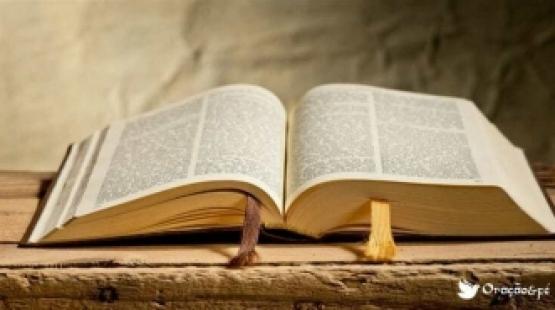 Lei que obrigava uso da Bíblia nas sessões da Câmara de Vereadores de Sinop (MT) é declarada inconstitucional pela Justiça